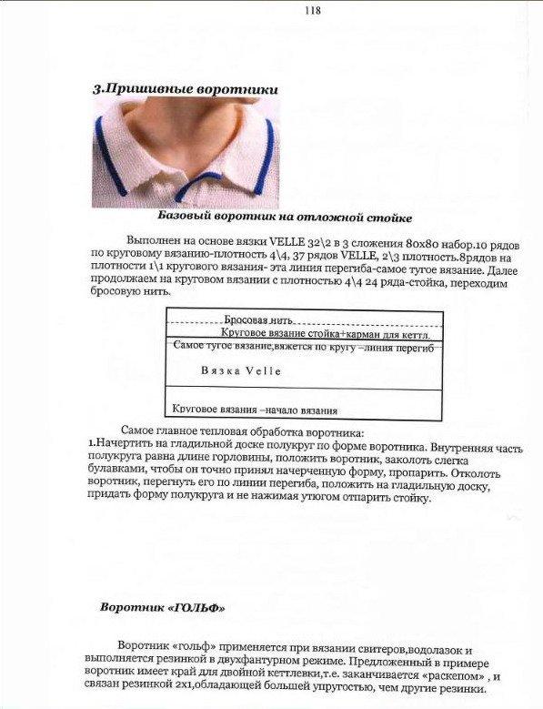 Начальный курс по обучению вязания на вязальной машине SILVER REED   - Страница 5 A50365e11016
