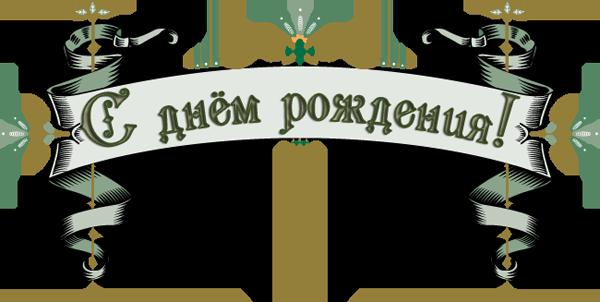 Поздравляем с Днем рождения Молчанову Наталью Владимировну и  Соломахину Ирину Александровну  482efd4946e4