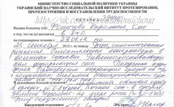 Каролина Фомичева, 7 лет, легкая форма ДЦП 01515887ceb2