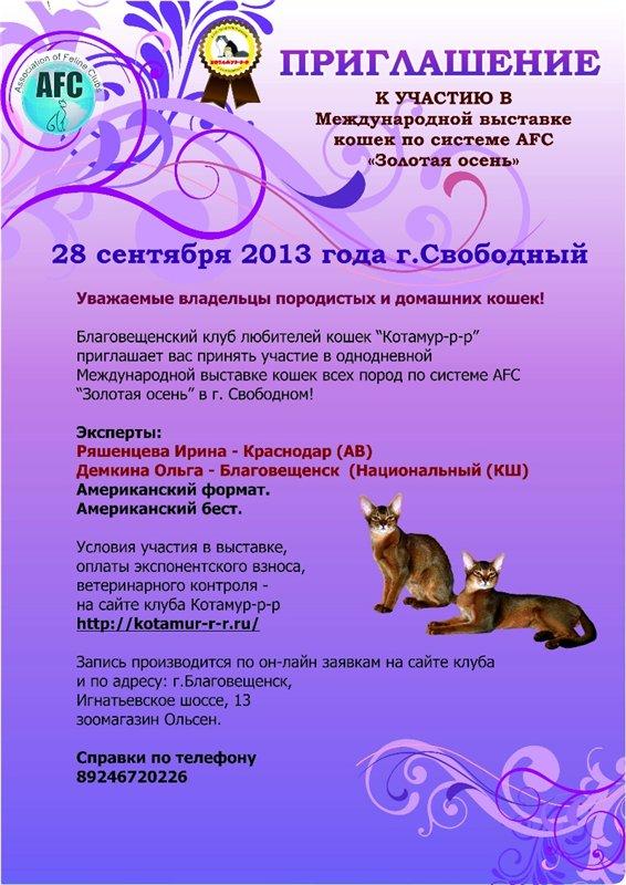 Анонсы выставок сезон 2013-2014 (сентябрь - август) 795bf2899b3f