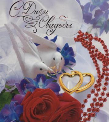 Поздравляем с годовщиной свадьбы Леночку(nonona) 0786e6bd2dba