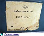 """Стрелочные измерительные приборы литера """"М"""". Ce86dd068f02t"""