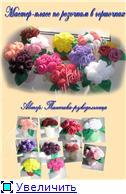 Цветы из ткани  3cd7e7aef362t