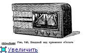"""Радиоприемники """"Салют"""". Ed1d33515a55t"""