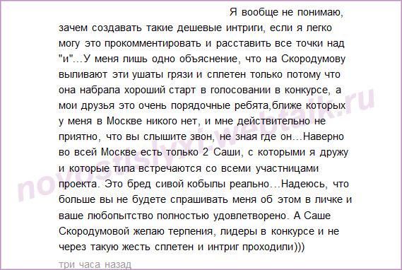 Ермакова Надя. 7e49356256da