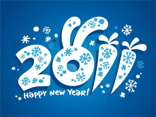 Поздравления с Новым, 2011 годом! Bfa7b13ca50b