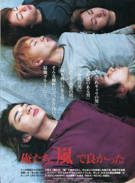 ARASHI. Радужные мальчики - 2 - Страница 15 7f738ae7da91