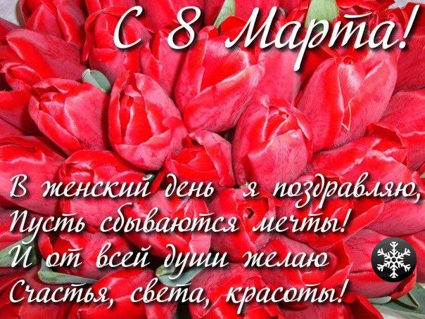С праздником 8 марта! - Страница 4 8bf7ce084a51