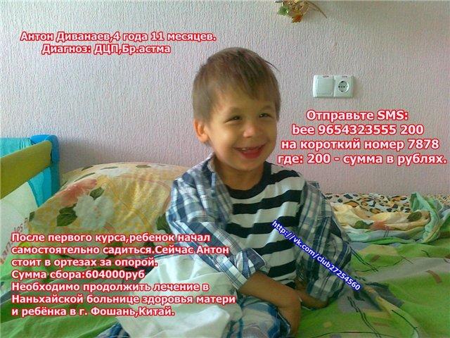 Антон Диванаев.5 лет. ДЦП, бронх. астма .SOS... 24983f73d799