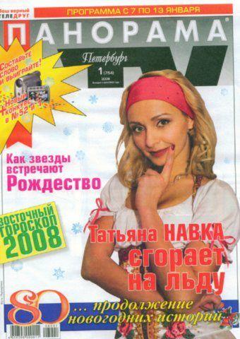 Татьяна Навка. Пресса (старое) - Страница 6 57c82efcf75d
