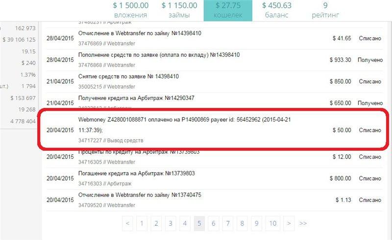 Социальная кредитная сеть - Заработок на микрозаймах + бонус 50$ 1fffaa7ec720