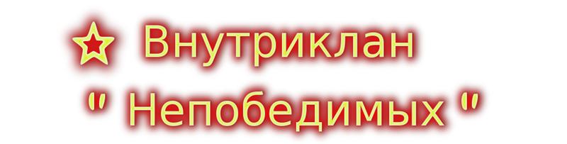"""Внутриклан """"Непобедимых"""" 11cd142f4a14"""