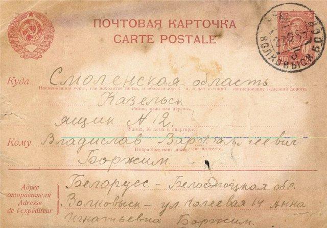 Открытки и другие документы из могил D2cab0ebc740