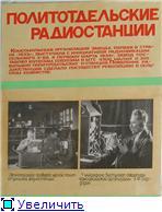"Музей Московского радиозавода ""Темп"". 617b361aa2e5t"