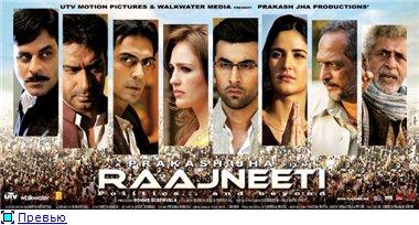 Политики / Raajneeti (2010) 92d877178986t