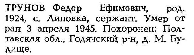 Труновы из Липовки (участники Великой Отечественной войны) - Страница 2 4797ce4bffe2