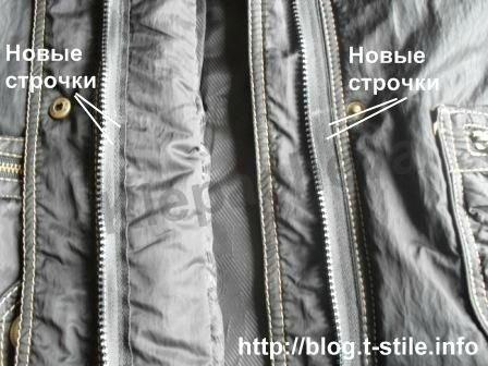 Как заменить молнию на куртке, не распарывая отделочных строчек! Bb675f325026