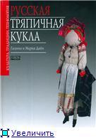 Куклы. Журналы - Страница 2 D3ea1607a972t