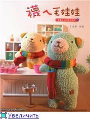 Носочные игрушки своими руками 7bb218decad5t