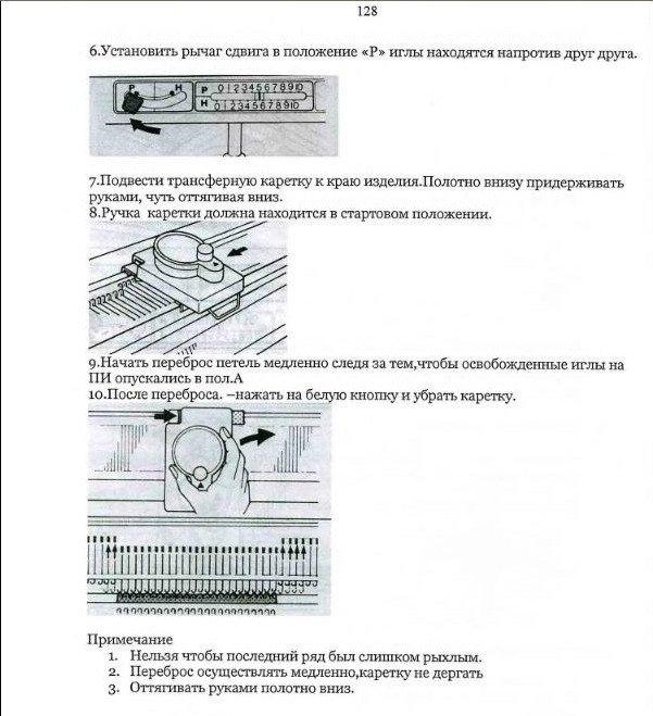 Начальный курс по обучению вязания на вязальной машине SILVER REED   - Страница 5 B5ab51ee96e7