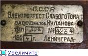 """Детекторный радиоприемник """"ЛДВ-5"""". 91039d18f1abt"""