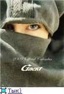 Gackt/Сamui Gackt/Камуи Гакт - Страница 2 4f9a2e211e8bt