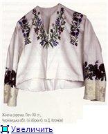 Украинские национальные костюмы Aa6ea4706d31t