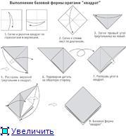 Пошаговое МК оригами Fd9efaa3eb3et