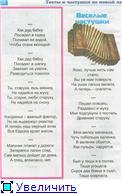 Песни-переделки - Страница 3 98f2777d332et