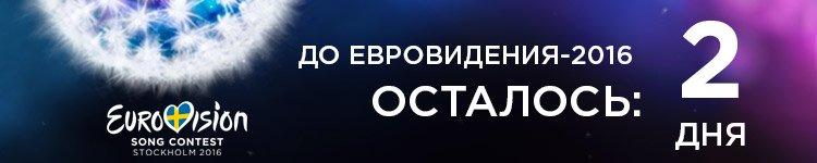 Евровидение 2016 - Страница 4 07f41c144103