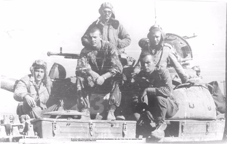 Т-55. ОКСВА. Афганистан 1980 год. Dea9614025ab