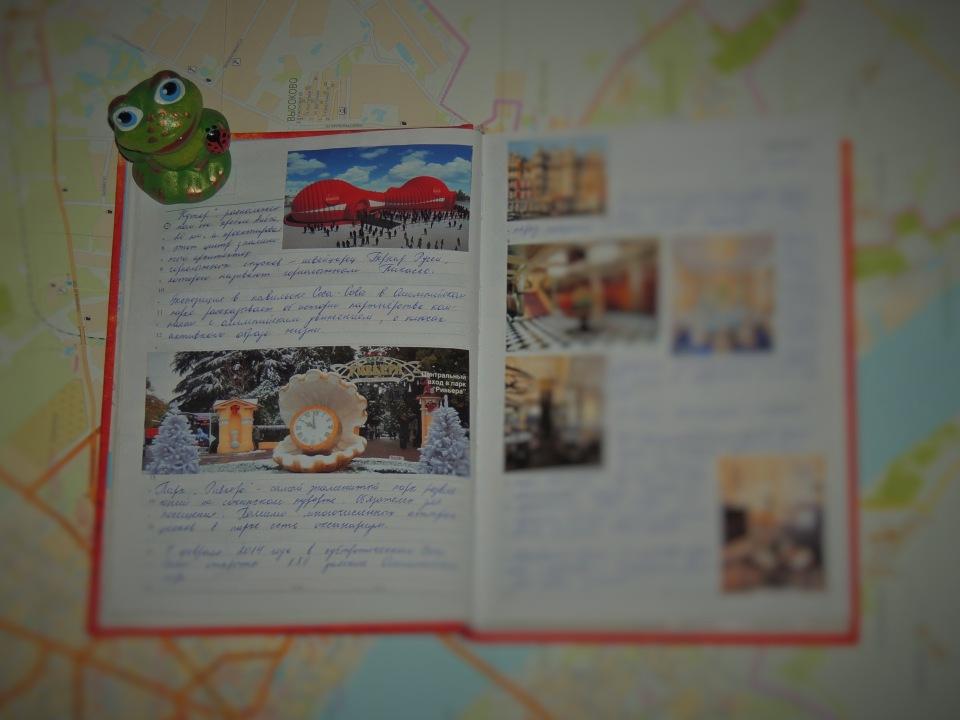 Ежедневник любителя путешествовать Df79fa612fcc