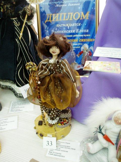 Выставка кукол в Запорожье - Страница 2 A9a45fb89de2
