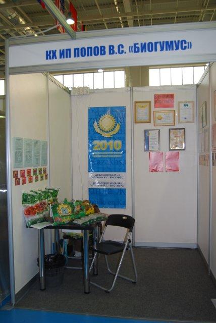 Международная выставка цветов AstanaFlorExpo - 2011 9cf3f3e7492b