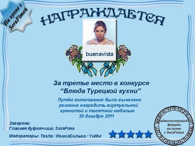 Личное дело - buenavista Cbdb80b82ed4