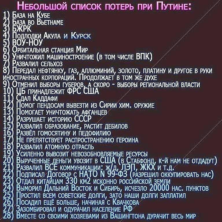 Что сделано за годы правления В.В.Путина (список неполный) 25c4002f1f36