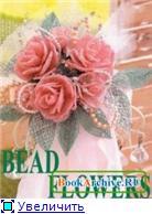Книги и журналы по бисерной флористике 11858bab2967t