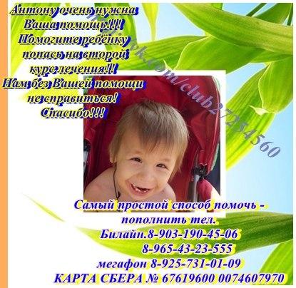 Антон Диванаев.5 лет. ДЦП, бронх. астма .SOS... 55298cca572a