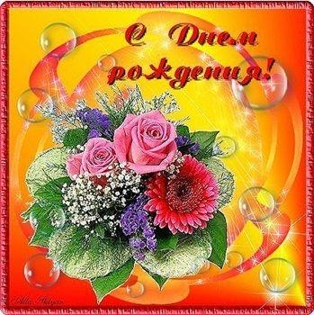 Поздравляем с Днем Рождения Елену (ЕЕЕ) 52bd95482b55t