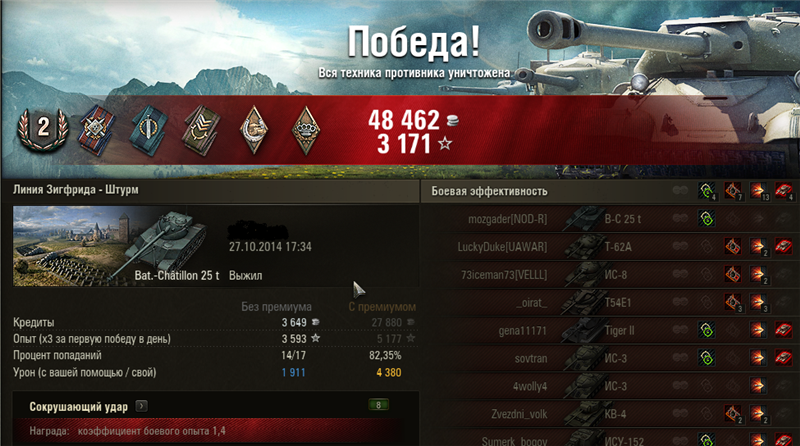 World of Tanks , киберспорт и прочее. - Страница 3 B41423c7af7f