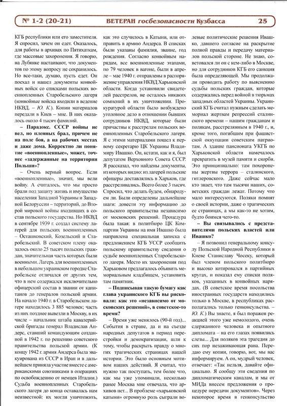 """Интервью генерал-полковн. Н.М.Голушко """"Ветерану ГБ Кузбасса"""" 0621591d86b5"""