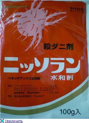 Японские препараты от вредителей 65c5d7ba57cet