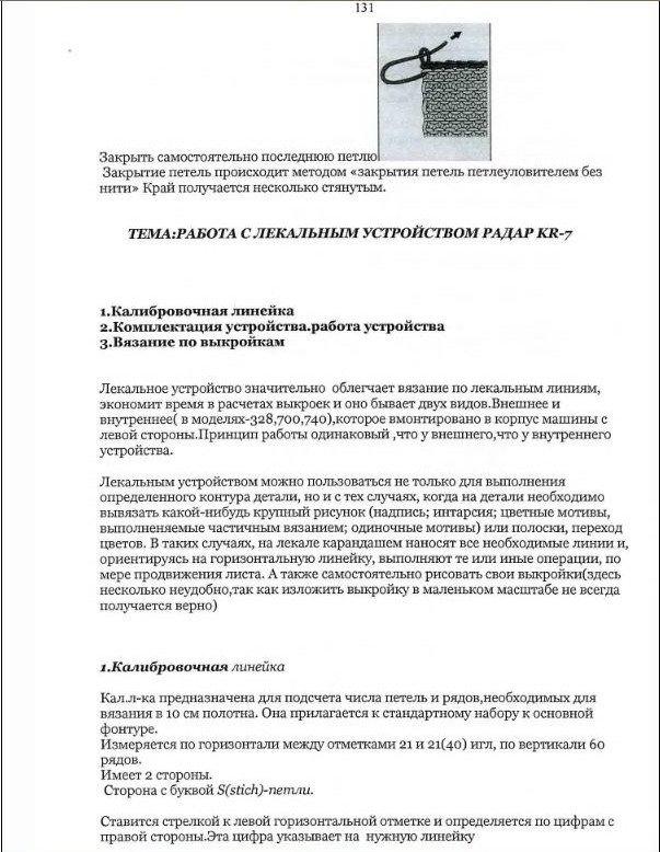 Начальный курс по обучению вязания на вязальной машине SILVER REED   - Страница 5 0473262c23f8