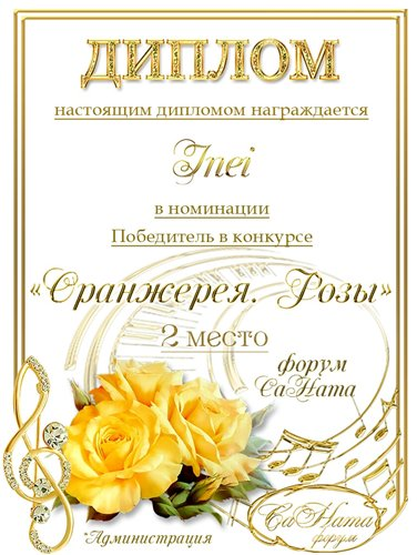 """Поздравляем победителей конкурса """"Оранжерея. Розы""""! 6dade0468952t"""