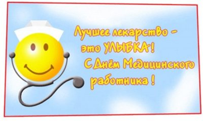 С днем медицинского работника!!! 8bd329d7cfb5