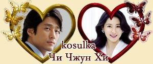/\ Дом: kosulka - Чи Чжин Хи D1230a905bf9