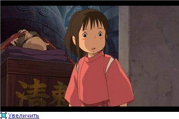 Унесенные призраками / Spirited Away / Sen to Chihiro no kamikakushi (2001 г. полнометражный) 4f4456890b37t