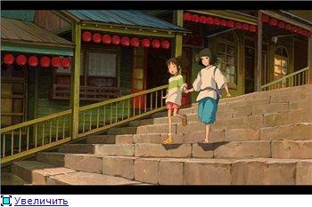 Унесенные призраками / Spirited Away / Sen to Chihiro no kamikakushi (2001 г. полнометражный) 04688e8cecb5t