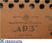 Радиоприемники серии АРЗ. Fa1202c6c6e0t