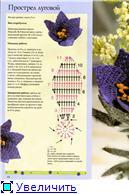 Вязаные цветы 1b019a8c7961t